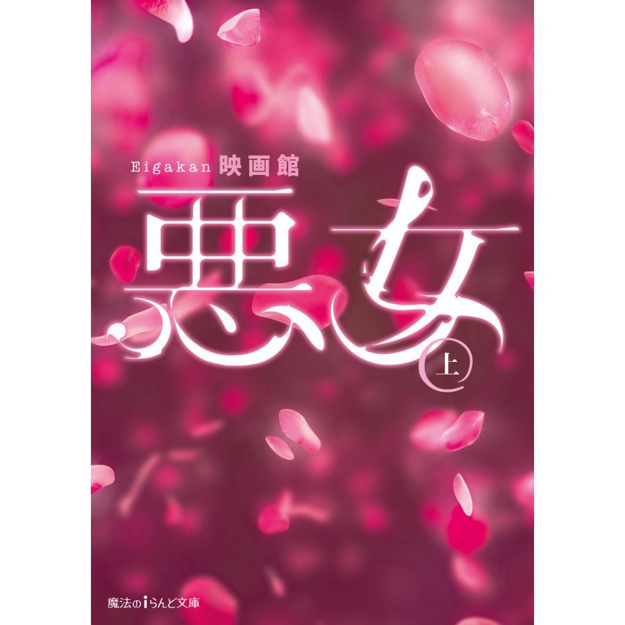悪女[上] 電子書籍版 / 著者:映画館|ebookjapan