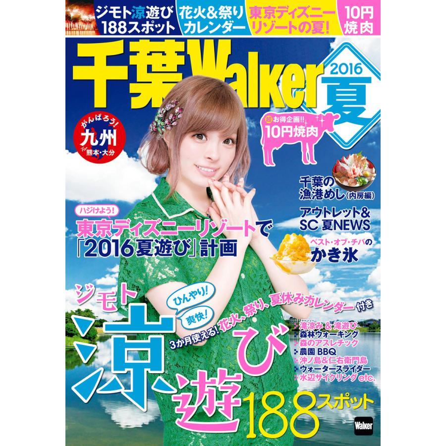 千葉Walker 2016夏 電子書籍版 / 編:千葉ウォーカー編集部 ebookjapan