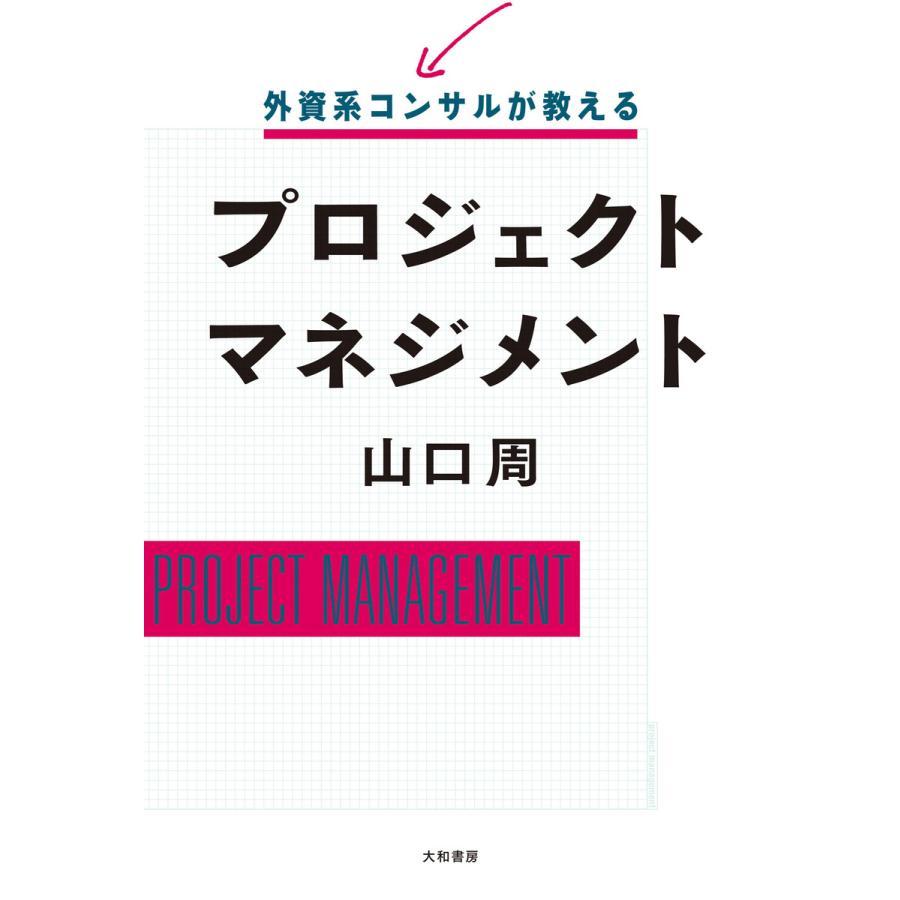 外資系コンサルが教えるプロジェクトマネジメント 電子書籍版 / 山口周 ebookjapan