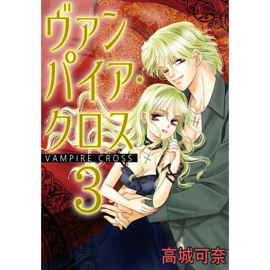 ヴァンパイア・クロス (3) 電子書籍版 / 高城可奈|ebookjapan