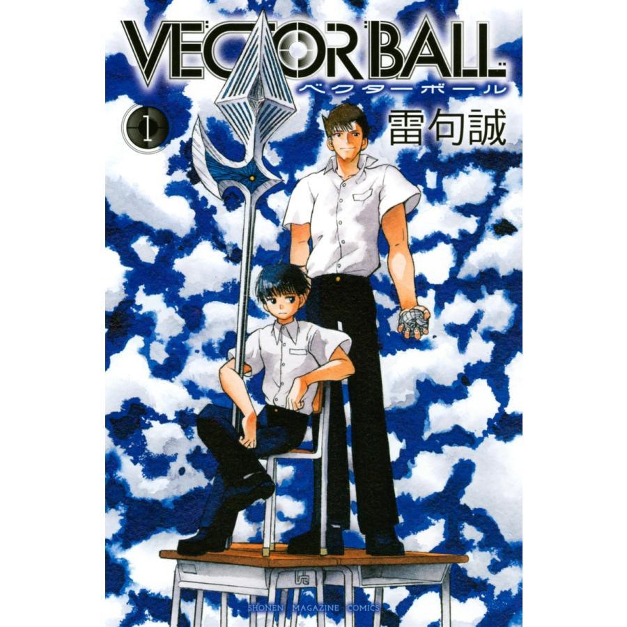 VECTOR BALL (1) 電子書籍版 / 雷句誠 ebookjapan
