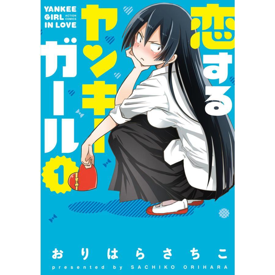 【初回50%OFFクーポン】恋するヤンキーガール (1) 電子書籍版 / おりはらさちこ|ebookjapan