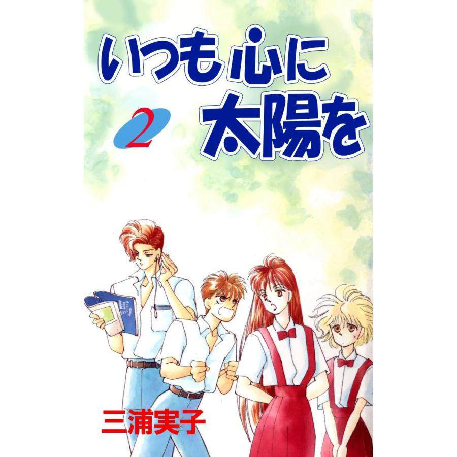 いつも心に太陽を (2) 電子書籍版 / 三浦実子|ebookjapan