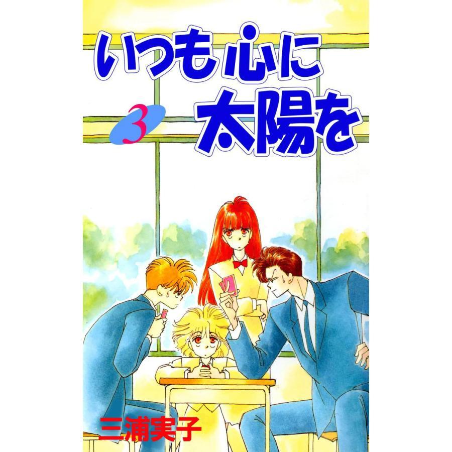 いつも心に太陽を (3) 電子書籍版 / 三浦実子|ebookjapan
