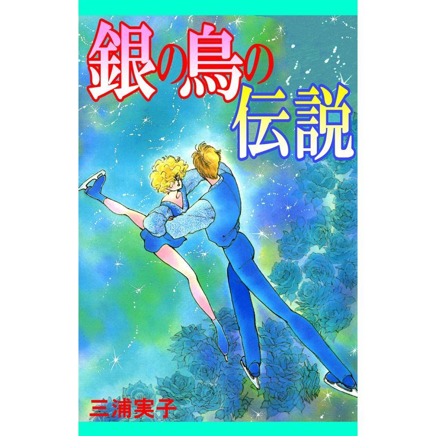 銀の鳥の伝説 電子書籍版 / 三浦実子|ebookjapan