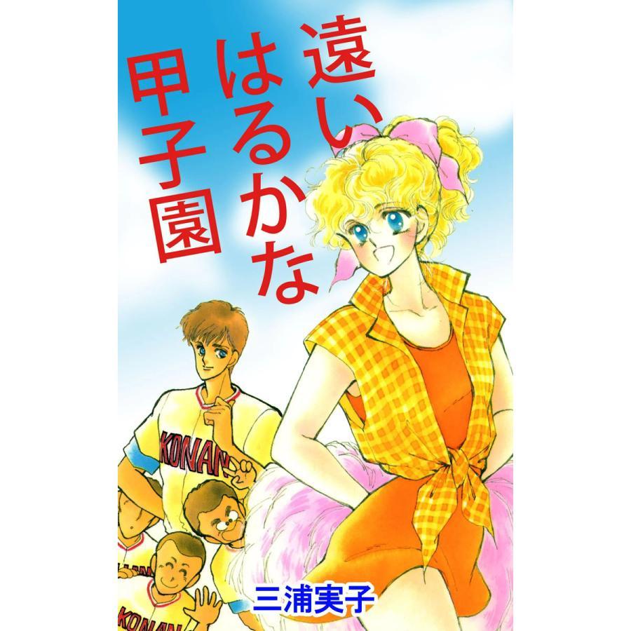 遠いはるかな甲子園 電子書籍版 / 三浦実子|ebookjapan