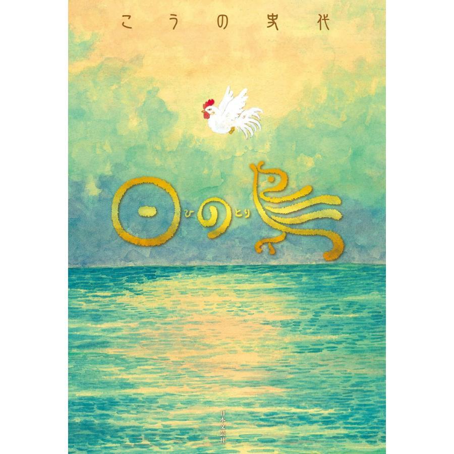 日の鳥 1 電子書籍版 / 著:こうの史代 ebookjapan