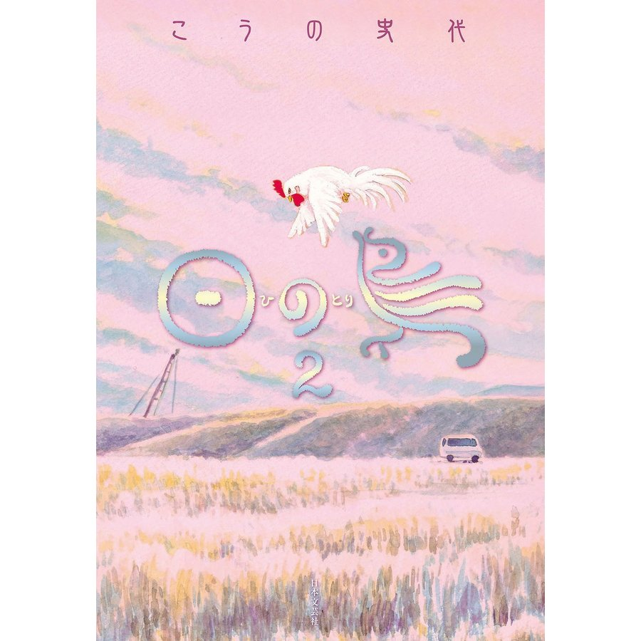 日の鳥 2 電子書籍版 / 著:こうの史代|ebookjapan