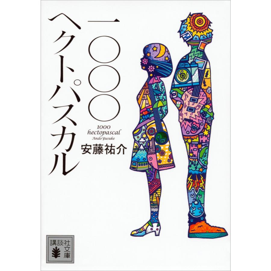 一〇〇〇ヘクトパスカル 電子書籍版 / 安藤祐介|ebookjapan