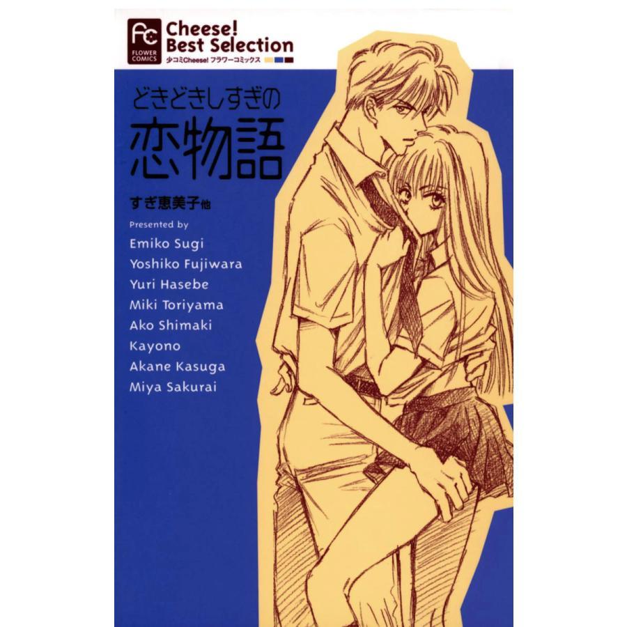 【初回50%OFFクーポン】どきどきしすぎの恋物語 電子書籍版 ebookjapan