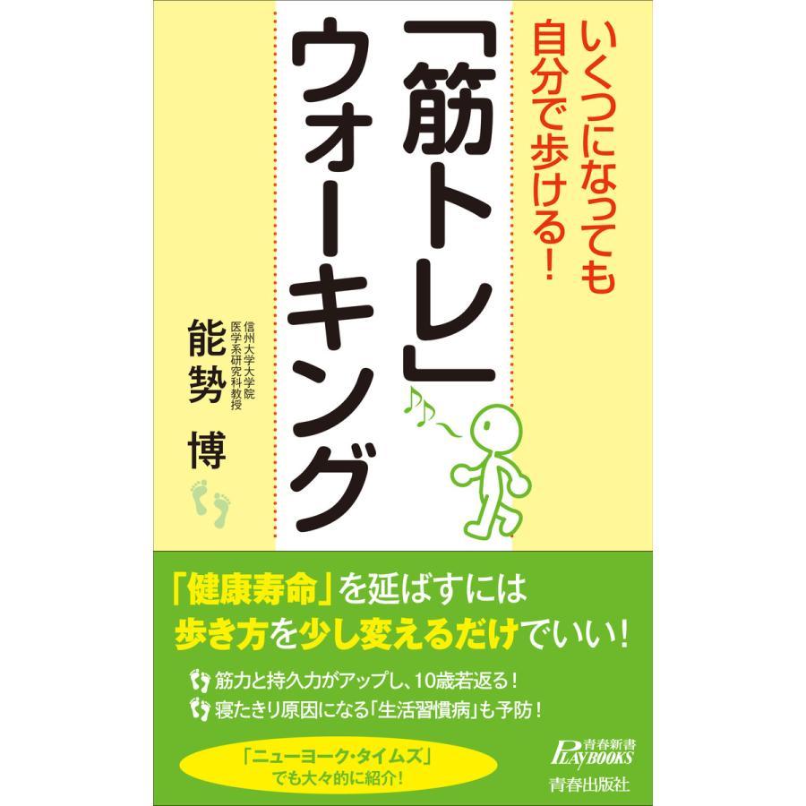 いくつになっても自分で歩ける!「筋トレ」ウォーキング 電子書籍版 / 著:能勢博|ebookjapan