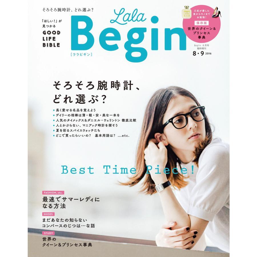 LaLa Begin 8・9 2016 電子書籍版 / LaLa Begin編集部|ebookjapan