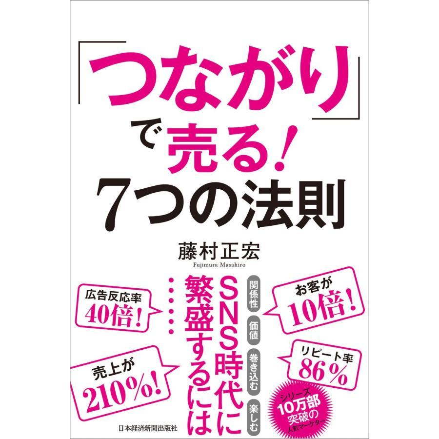 「つながり」で売る! 7つの法則 電子書籍版 / 著:藤村正宏 ebookjapan