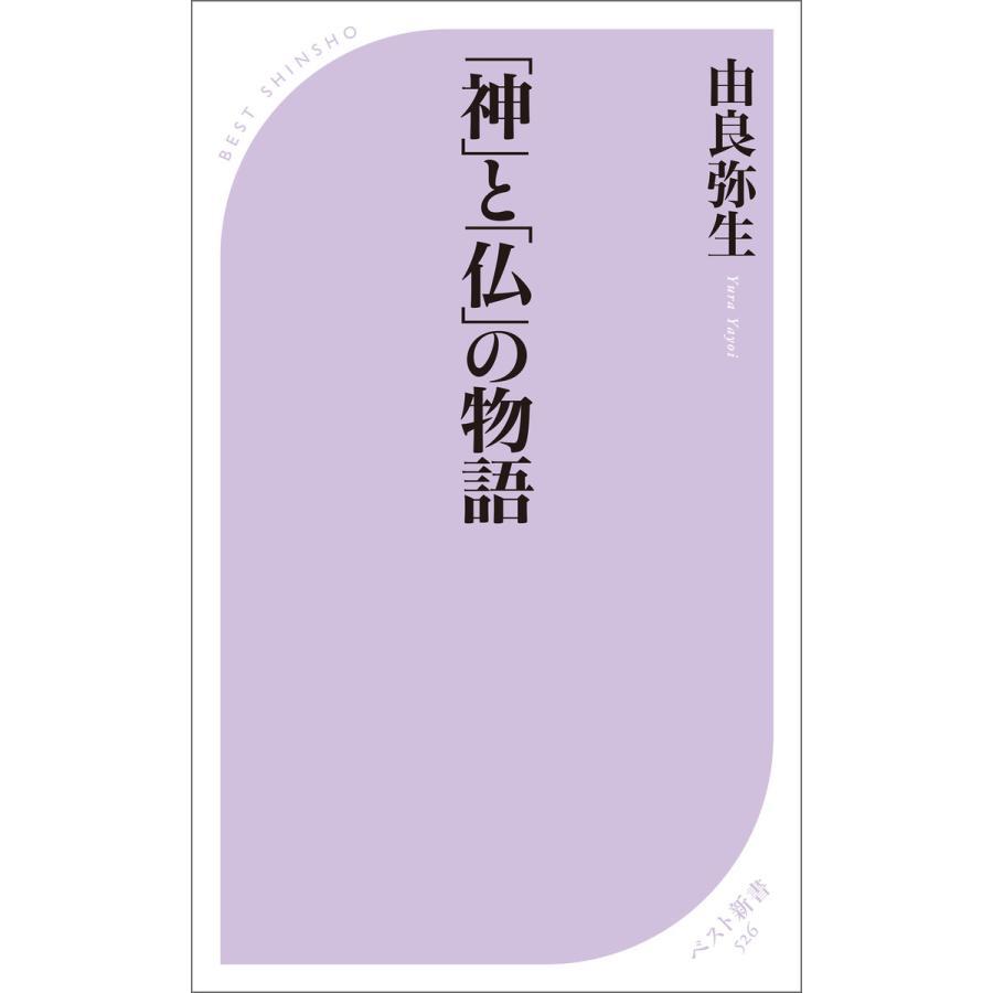「神」と「仏」の物語 電子書籍版 / 著:由良弥生|ebookjapan