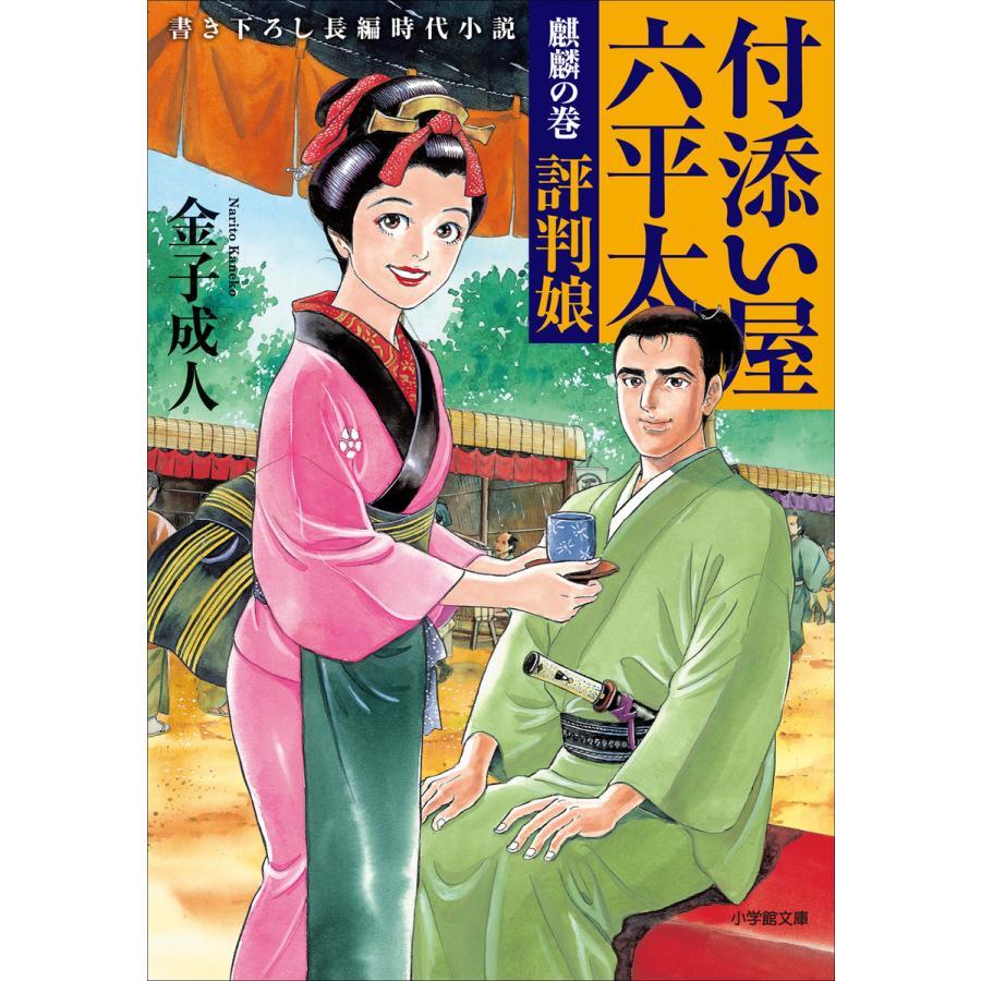 付添い屋・六平太 麒麟の巻 評判娘 電子書籍版 / 金子成人|ebookjapan