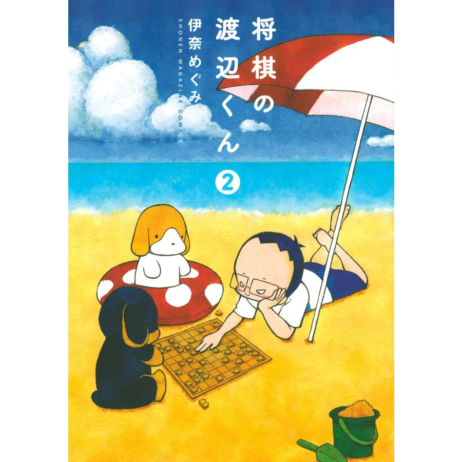 将棋の渡辺くん (2) 電子書籍版 / 伊奈めぐみ|ebookjapan