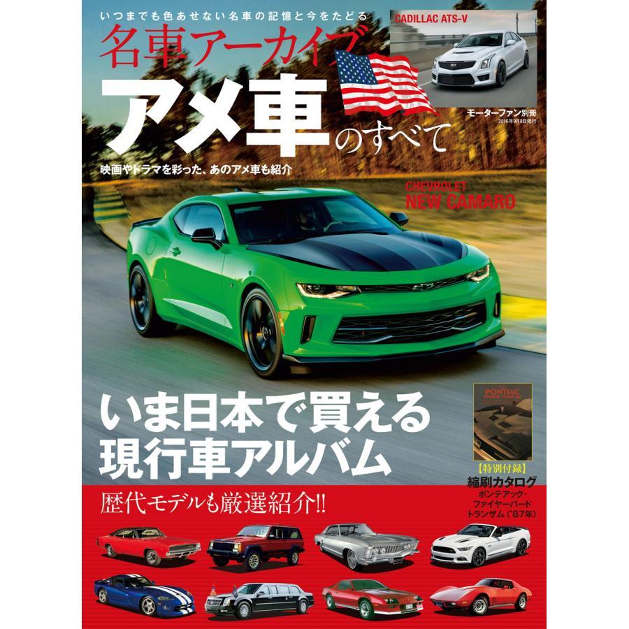 名車アーカイブ アメ車のすべて 電子書籍版 / 名車アーカイブ編集部|ebookjapan