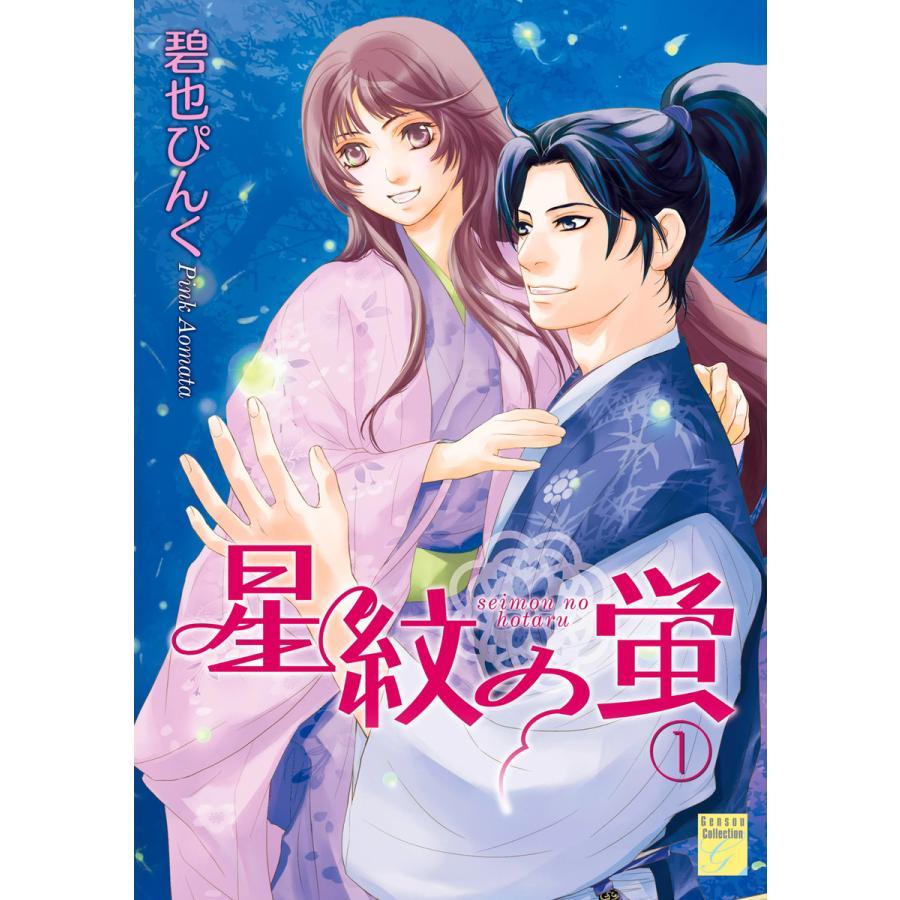 【初回50%OFFクーポン】星紋の蛍 (1) 電子書籍版 / 碧也ぴんく|ebookjapan
