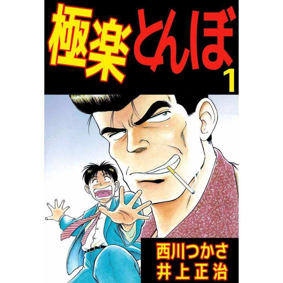 極楽とんぼ (1) 電子書籍版 / 井上正治/西川つかさ|ebookjapan