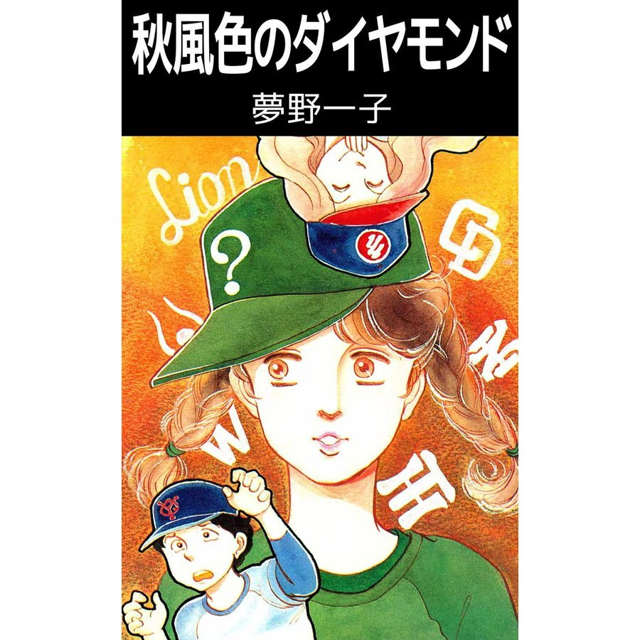 【初回50%OFFクーポン】秋風色のダイヤモンド 電子書籍版 / 夢野一子 ebookjapan