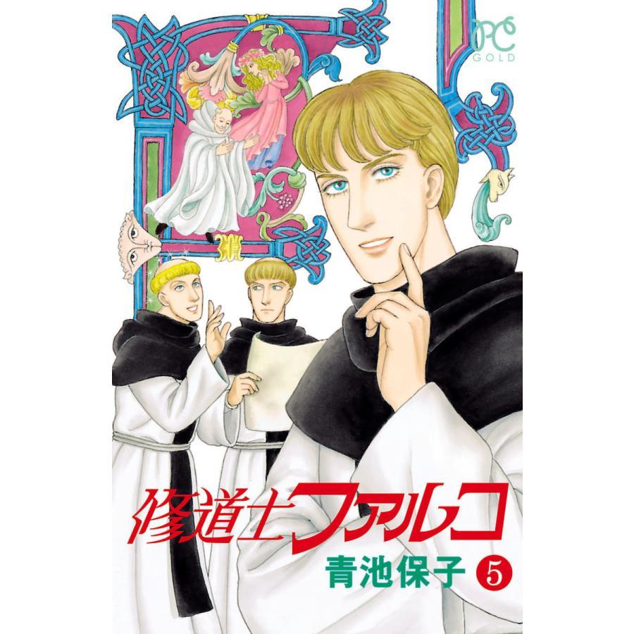 【初回50%OFFクーポン】修道士ファルコ (5) 電子書籍版 / 青池保子|ebookjapan