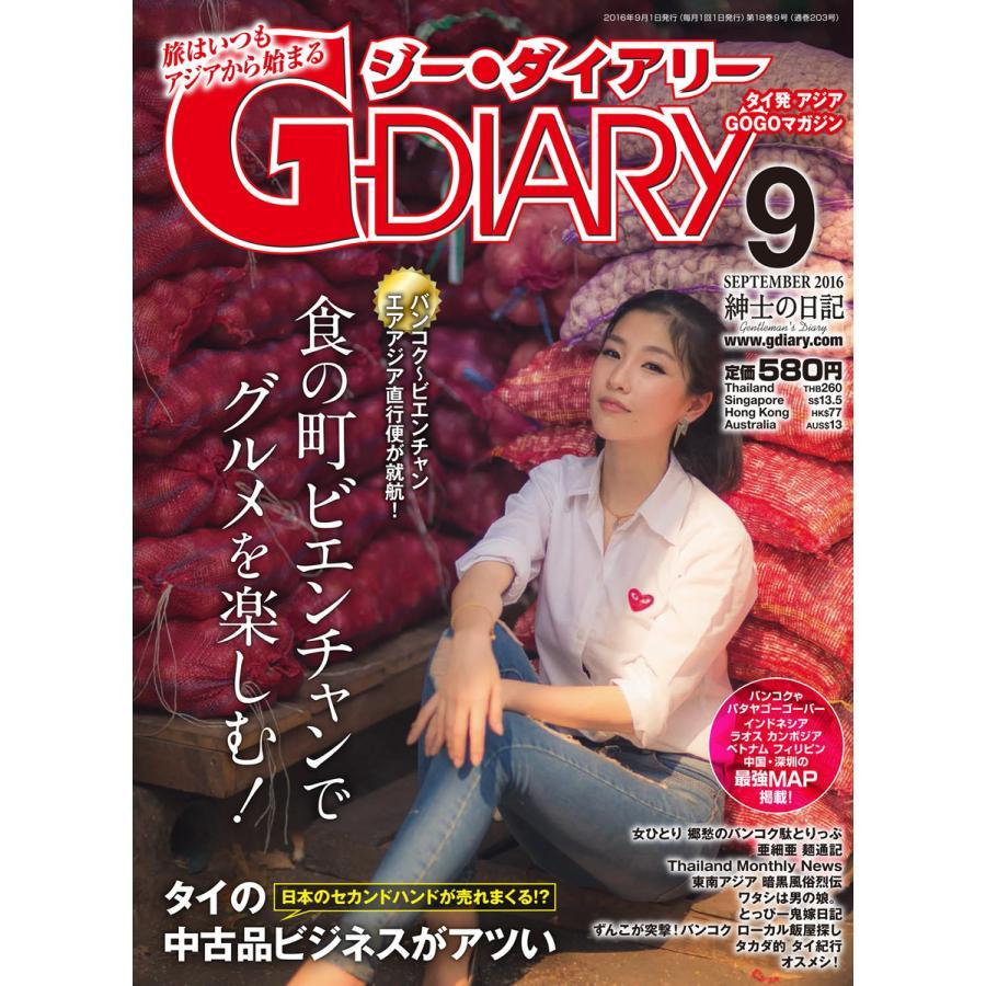 アジアGOGOマガジン G-DIARY 2016年9月号 電子書籍版 / アールコス・メディア株式会社 ebookjapan