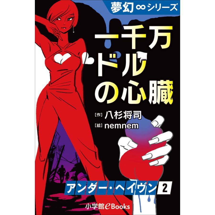 夢幻∞シリーズ アンダー・ヘイヴン2 一千万ドルの心臓 電子書籍版 / 八杉将司(作)/nemnem(絵)|ebookjapan
