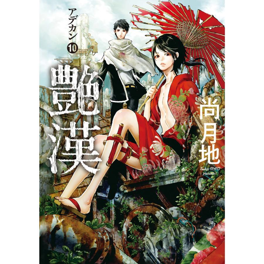 艶漢 (10) 電子書籍版 / 尚月地|ebookjapan
