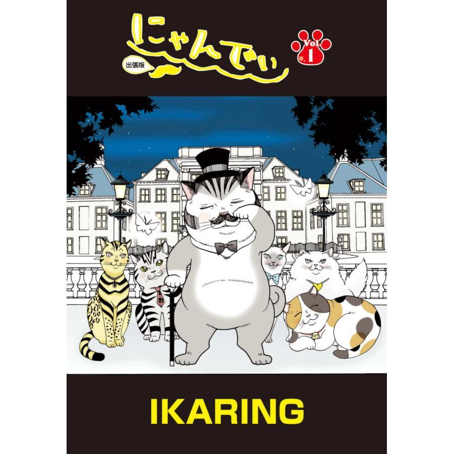 にゃんでぃ 出張版 第1話 電子書籍版 / IKARING|ebookjapan