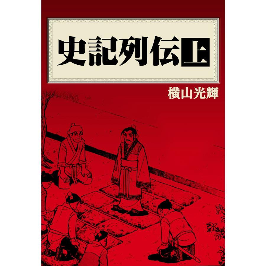 史記列伝 (1) 電子書籍版 / 横山光輝 ebookjapan