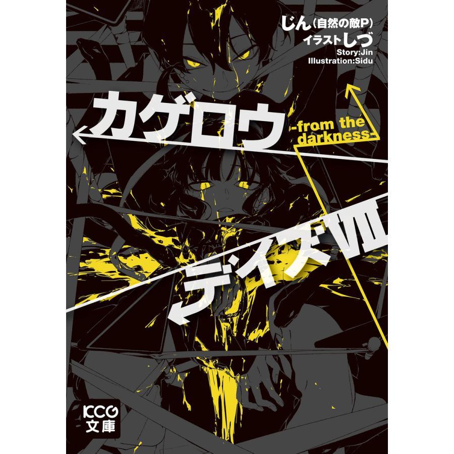 カゲロウデイズVII -from the darkness- 電子書籍版 / 著者:じん(自然の敵P) イラスト:しづ|ebookjapan