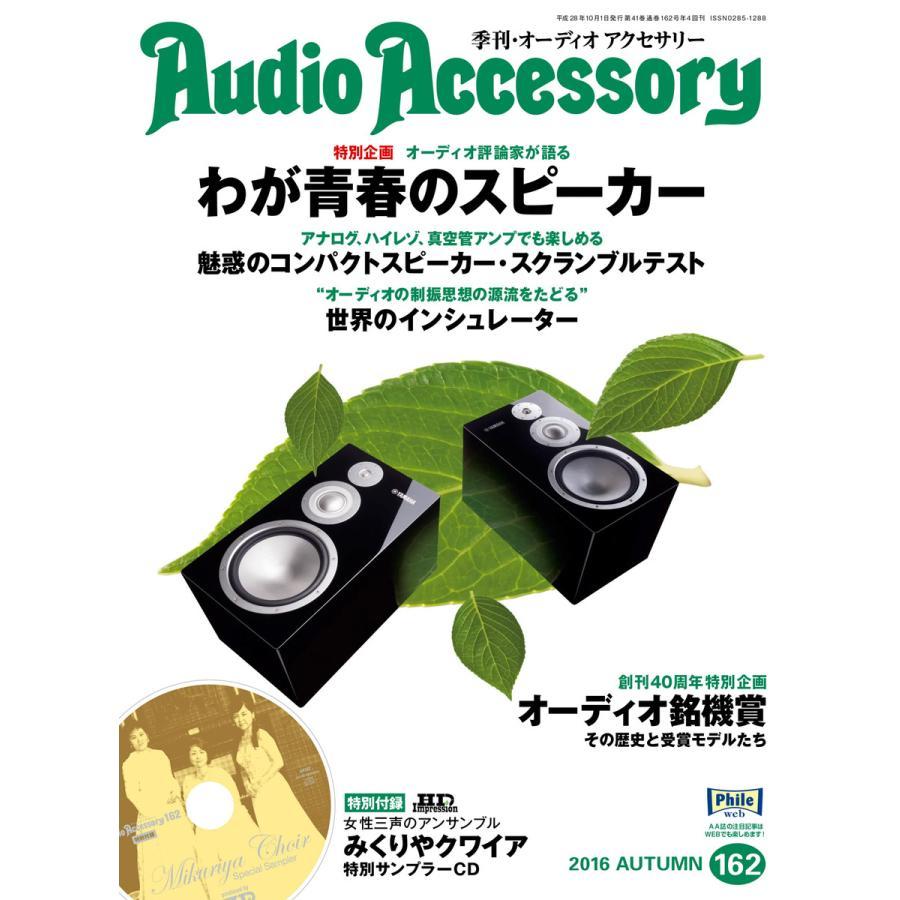 オーディオアクセサリー 2016年10月号(162) 電子書籍版 / オーディオアクセサリー編集部|ebookjapan