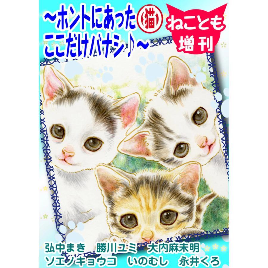 【初回50%OFFクーポン】ねことも増刊〜ホントにあった(猫)ここだけバナシ♪〜 電子書籍版|ebookjapan