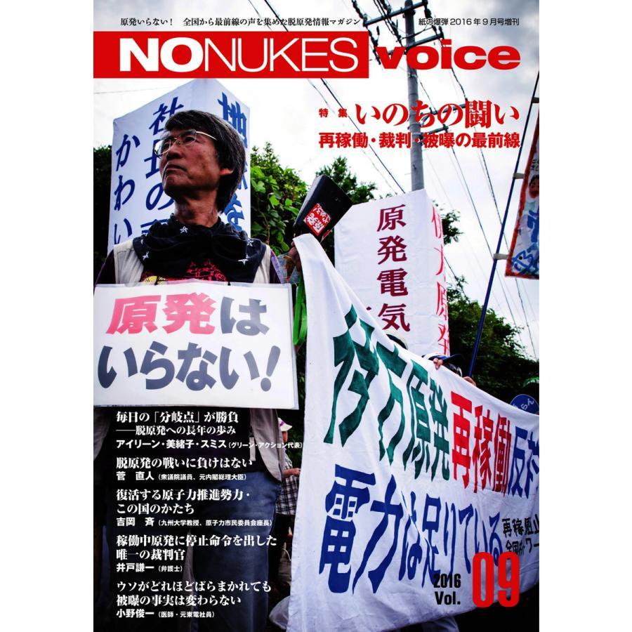 増刊 月刊紙の爆弾 NO NUKES voice vol.9 電子書籍版 / 増刊 月刊紙の爆弾編集部 ebookjapan