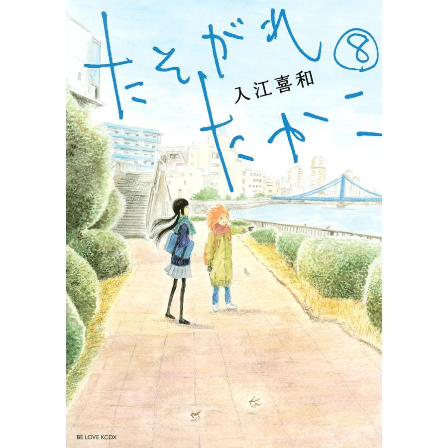 【初回50%OFFクーポン】たそがれたかこ (8) 電子書籍版 / 入江喜和|ebookjapan