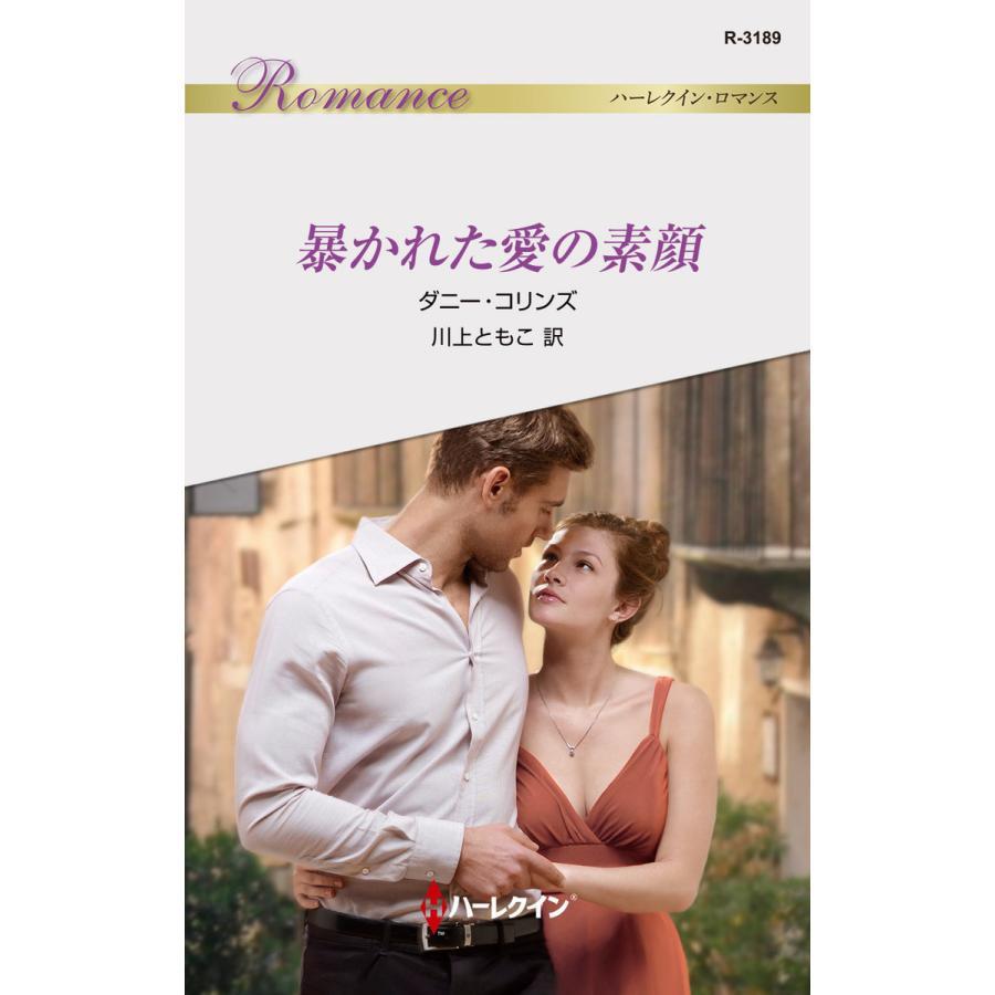 暴かれた愛の素顔 電子書籍版 / ダニー・コリンズ 翻訳:川上ともこ|ebookjapan