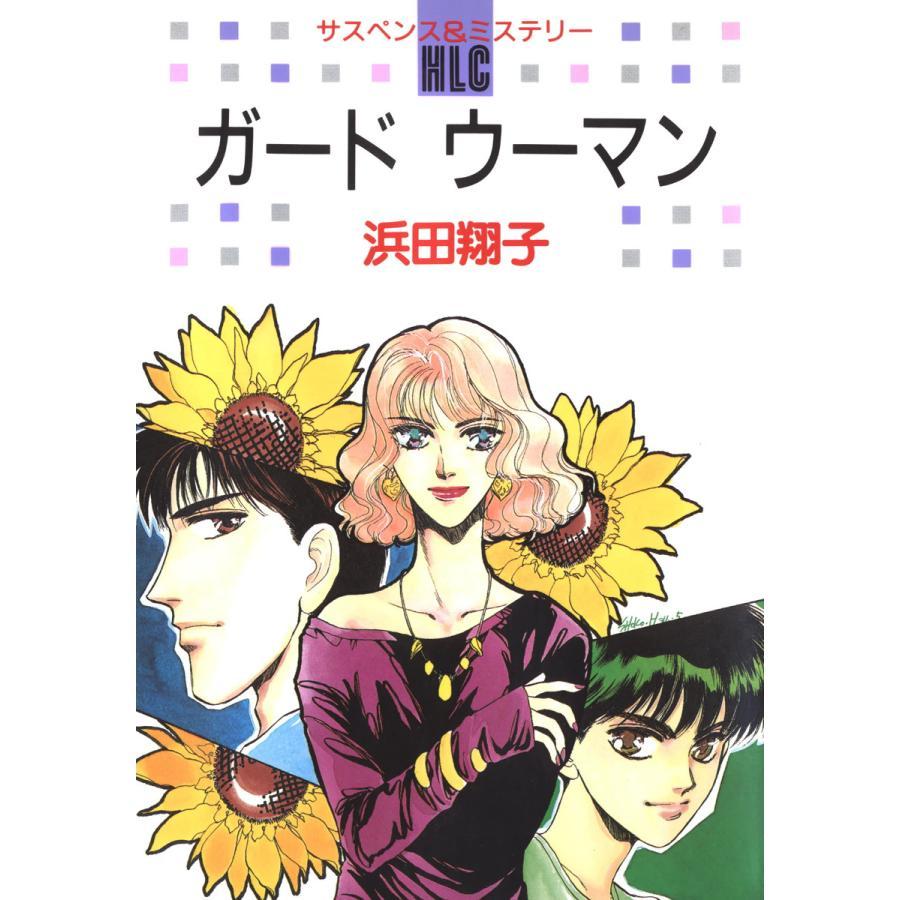 ガード ウーマン 電子書籍版 / 浜田翔子 ebookjapan