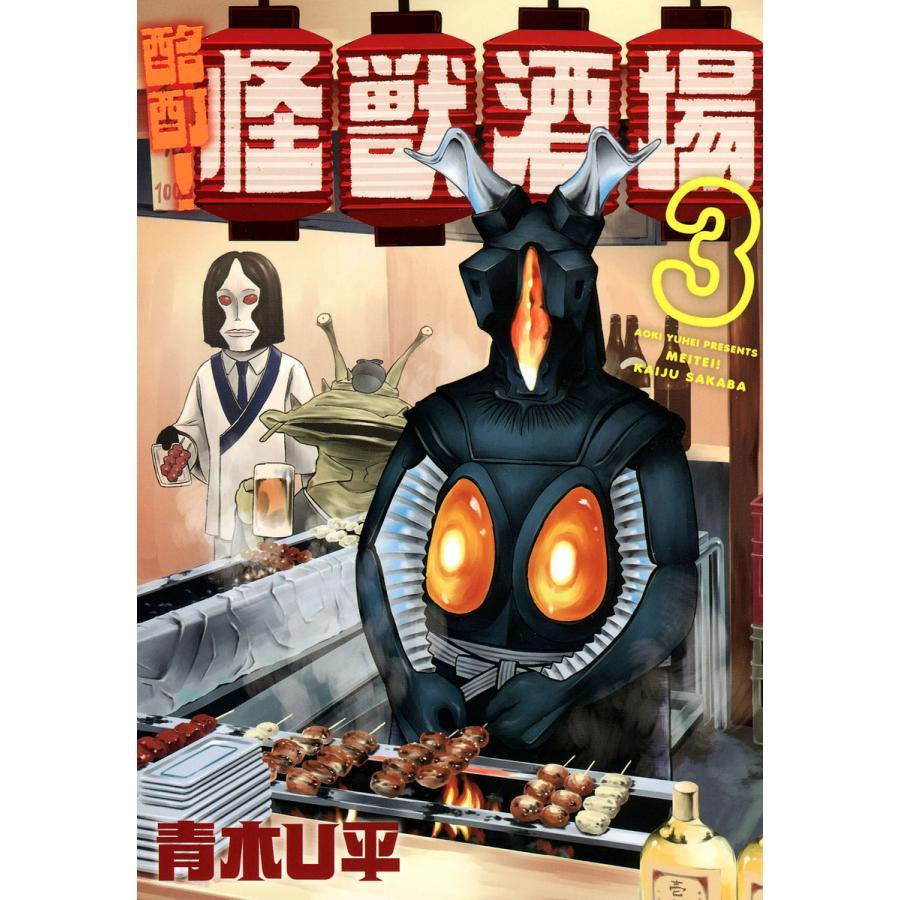【初回50%OFFクーポン】酩酊!怪獣酒場 (3) 電子書籍版 / 青木 U平 ebookjapan