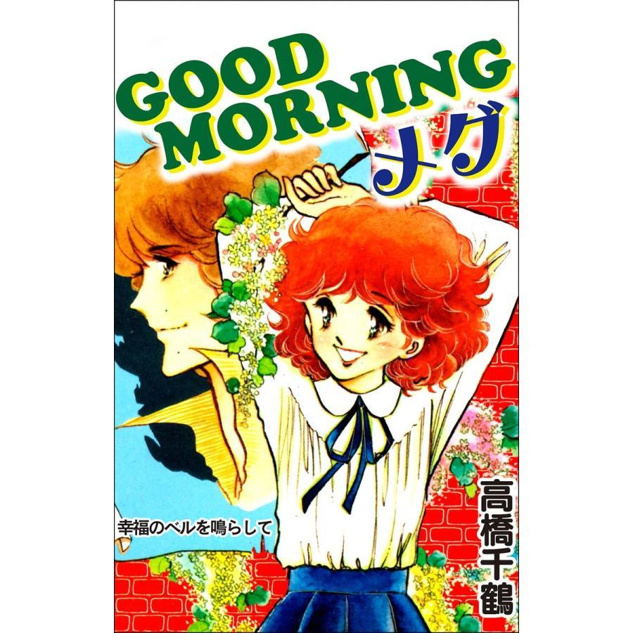 【初回50%OFFクーポン】GOOD MORNING メグ 電子書籍版 / 高橋千鶴|ebookjapan