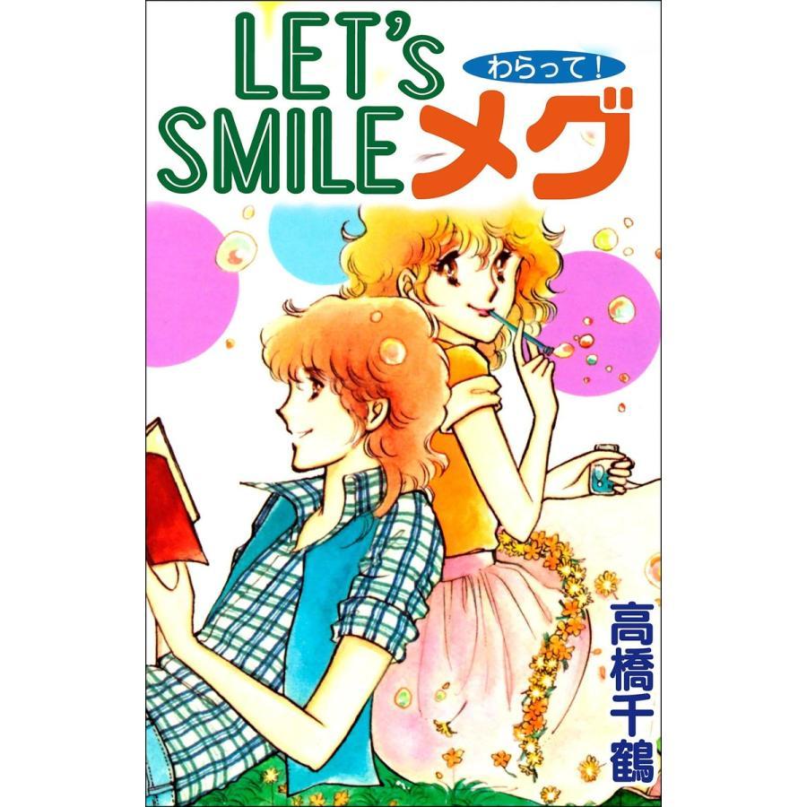 【初回50%OFFクーポン】LET'S SMILE メグ 電子書籍版 / 高橋千鶴|ebookjapan