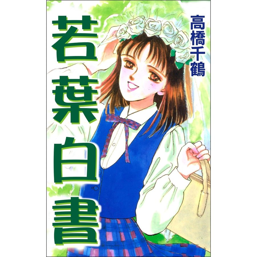 【初回50%OFFクーポン】若葉白書 電子書籍版 / 高橋千鶴 ebookjapan