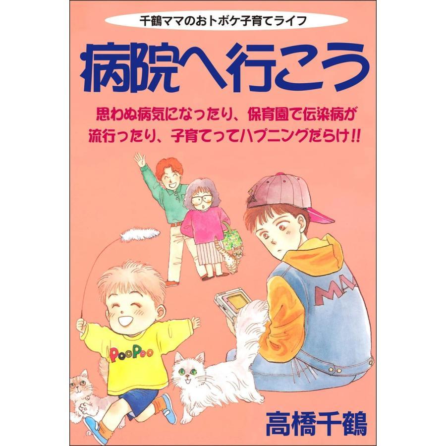 【初回50%OFFクーポン】病院へ行こう 電子書籍版 / 高橋千鶴|ebookjapan