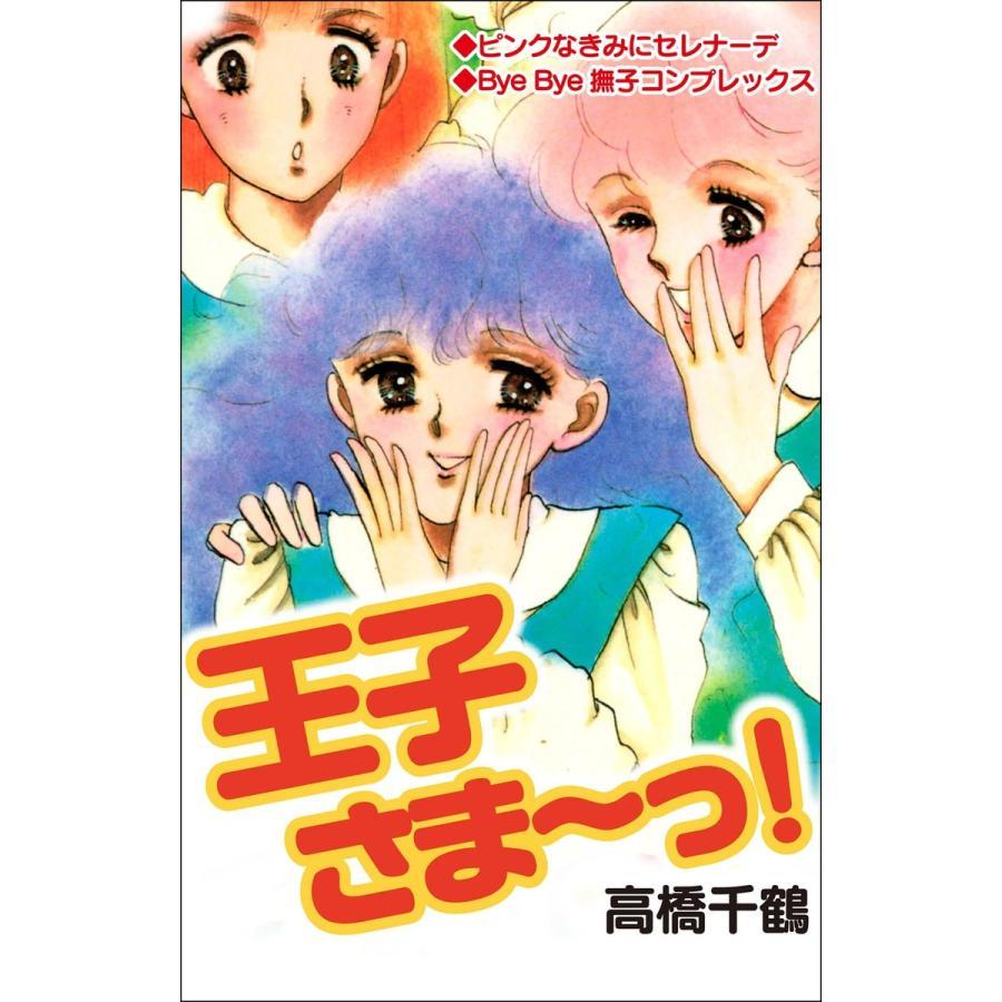 【初回50%OFFクーポン】王子さまーっ! 電子書籍版 / 高橋千鶴|ebookjapan