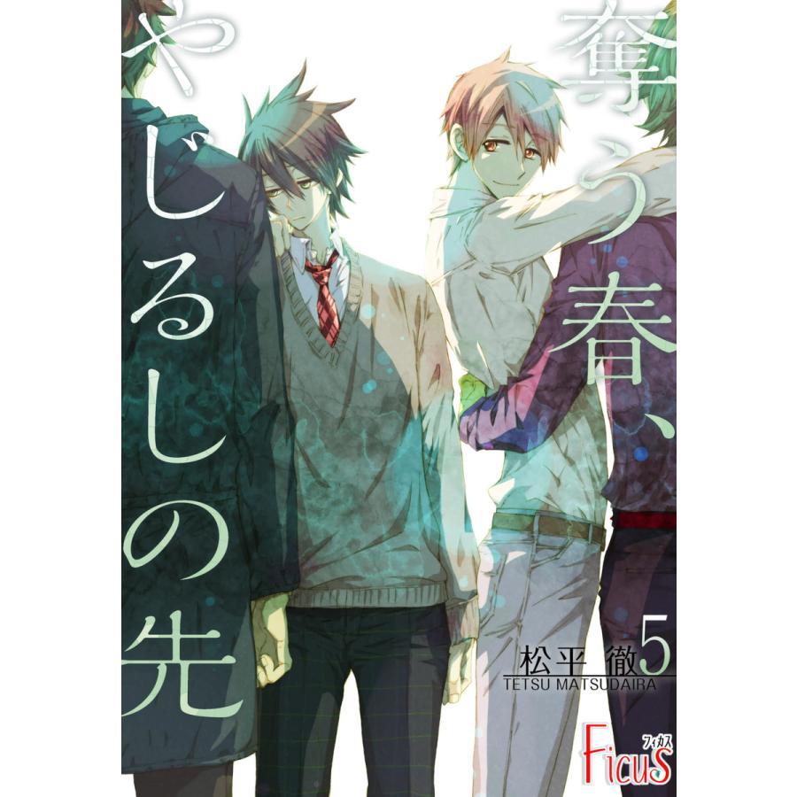 奪う春、やじるしの先 (5) 電子書籍版 / 松平徹 ebookjapan