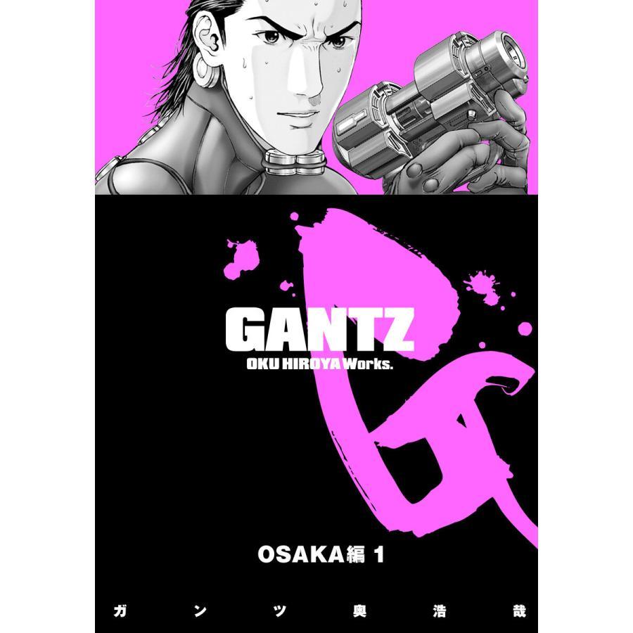 【初回50%OFFクーポン】GANTZ カラー版 OSAKA編 (1) 電子書籍版 / 奥浩哉|ebookjapan