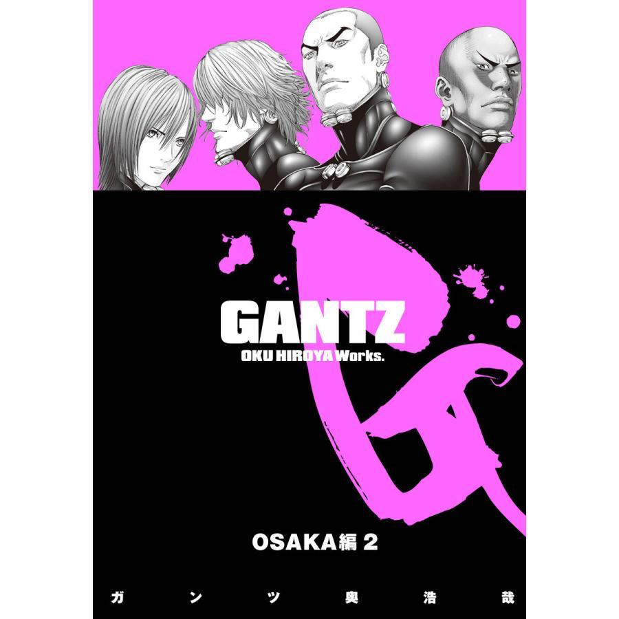 【初回50%OFFクーポン】GANTZ カラー版 OSAKA編 (2) 電子書籍版 / 奥浩哉 ebookjapan