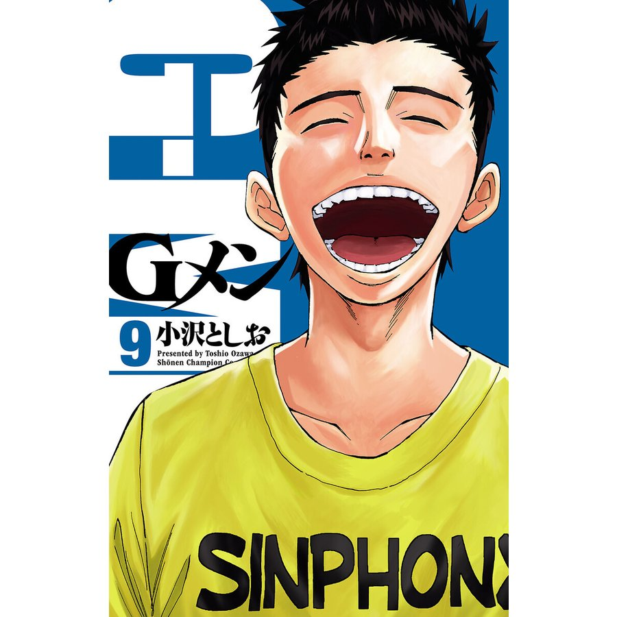 Gメン (9) 電子書籍版 / 小沢としお :B00160683149:ebookjapan - 通販 ...