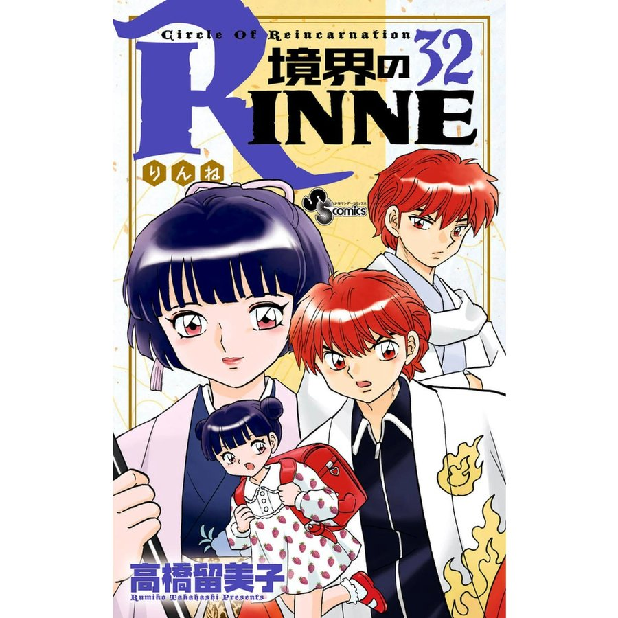 境界のRINNE (32) 電子書籍版 / 高橋留美子|ebookjapan