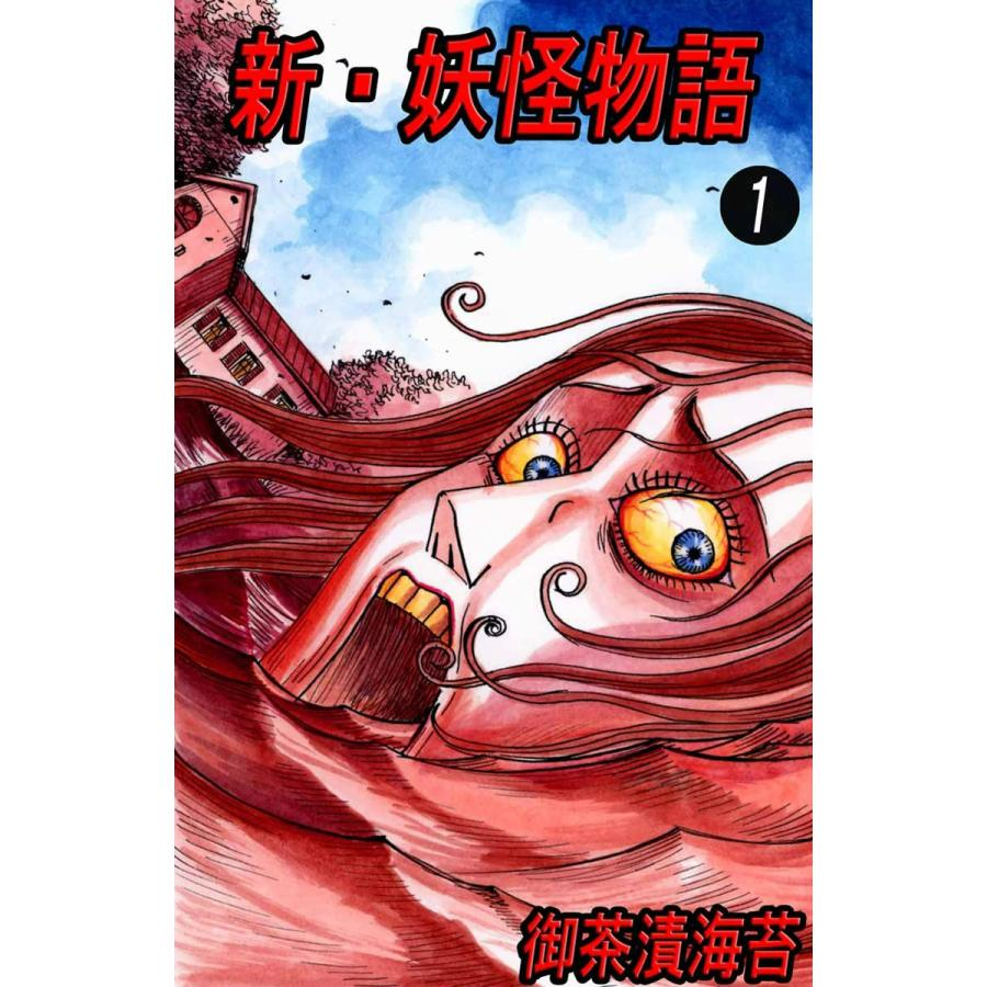 新・妖怪物語 (1) 電子書籍版 / 御茶漬海苔|ebookjapan