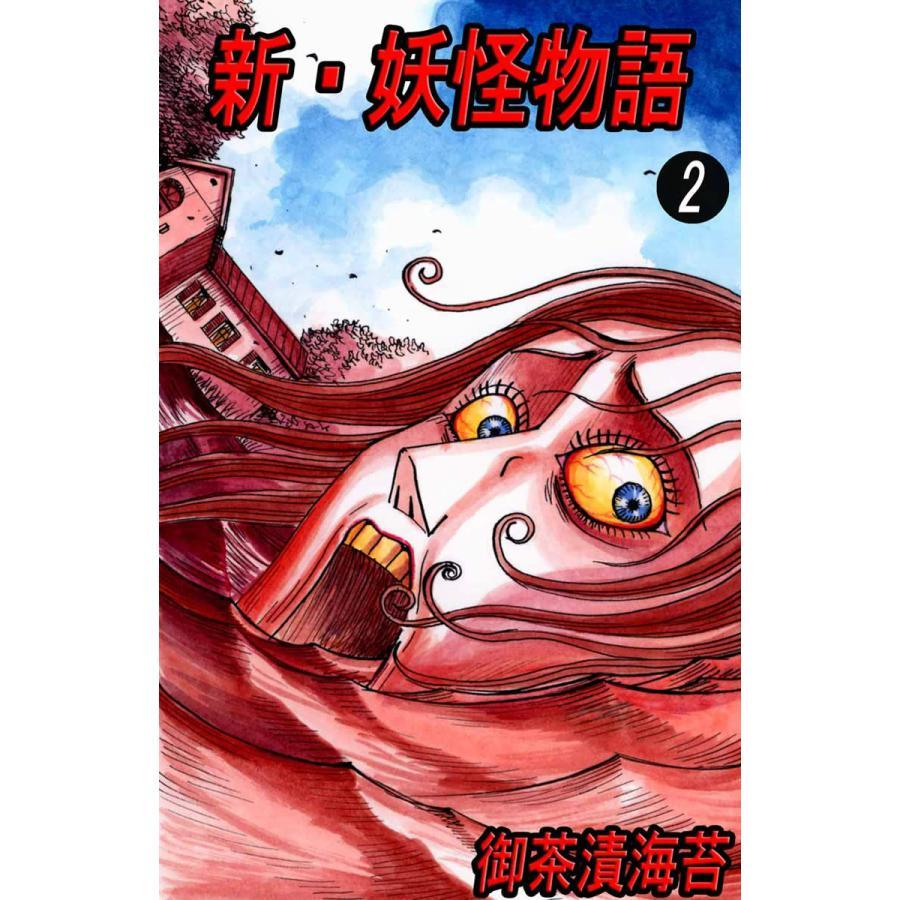 新・妖怪物語 (2) 電子書籍版 / 御茶漬海苔|ebookjapan
